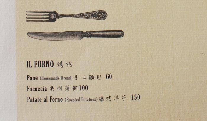 老烤箱義式手桿披薩-老烤箱義式披薩餐酒-義式小酒館-Antico Forno-帥哥-台北大安區瑞安街 (11)