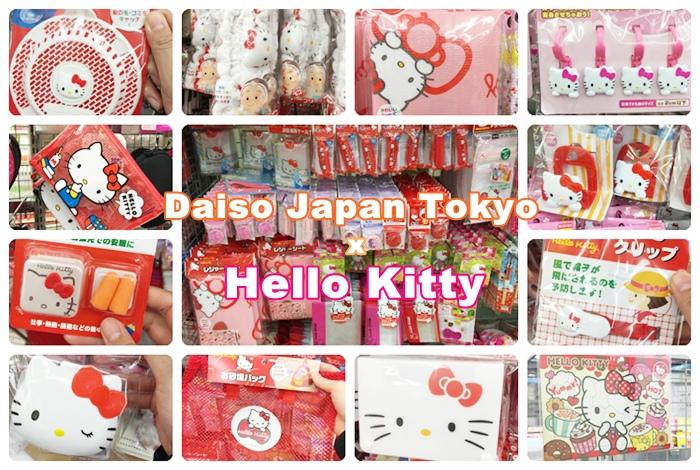 Daiso Japan大創好物-日本東京大創原宿竹下通-日本限定hello kitty小物及戰利品