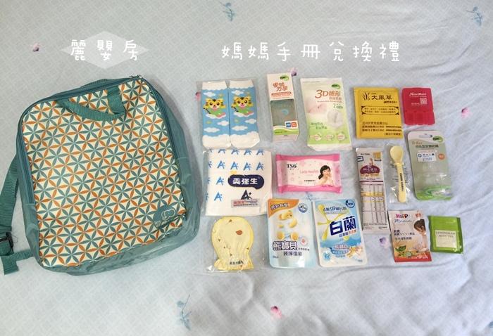 孕婦日記-媽媽手冊兌換禮-麗嬰房媽媽包-後背包媽媽-手冊贈品-首購69折 (8)
