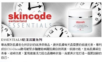 skincode (123)