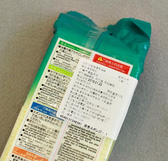 daiso japan online shopping-大創線上購物-鋼筆-uni原子筆-手機支架-研眼霜-睫毛夾-旅行收納小物-桌巾-軟木桌墊-美甲貼紙-計時器-電解水-浴缸清潔海綿-北歐風廚房海綿菜瓜布-- (15)