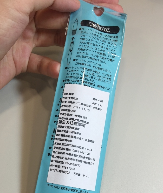 daiso japan online shopping-大創線上購物-鋼筆-uni原子筆-手機支架-研眼霜-睫毛夾-旅行收納小物-桌巾-軟木桌墊-美甲貼紙-計時器-電解水-浴缸清潔海綿-北歐風廚房海綿菜瓜布-- (45)