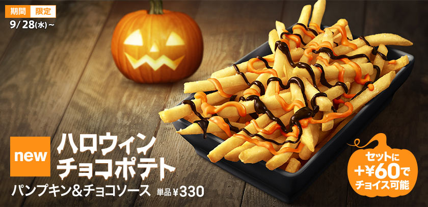 2016日本麥當勞萬聖節限定南瓜醬巧克力醬薯條+季節限定三角水蜜桃奶油派 (911)