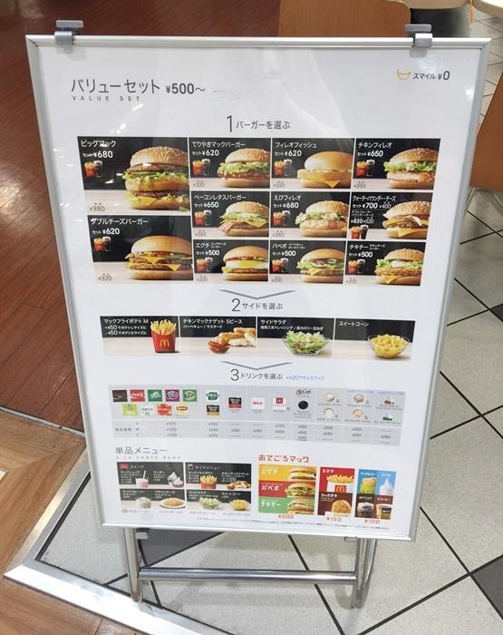 2016日本麥當勞萬聖節限定南瓜醬巧克力醬薯條+季節限定三角水蜜桃奶油派 (3)