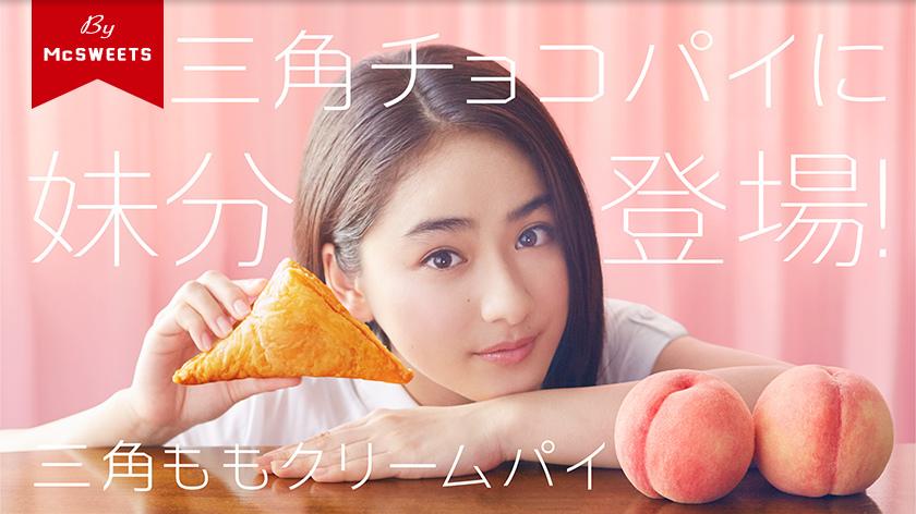 2016日本麥當勞萬聖節限定南瓜醬巧克力醬薯條+季節限定三角水蜜桃奶油派 (9111)