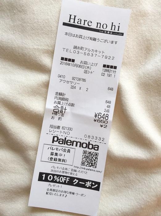 日本東京戰利品-平價精緻飾品-戒指-尾戒-Hare no hi 木系土-錦系町-阿卡將-Arcakit百貨 (1)
