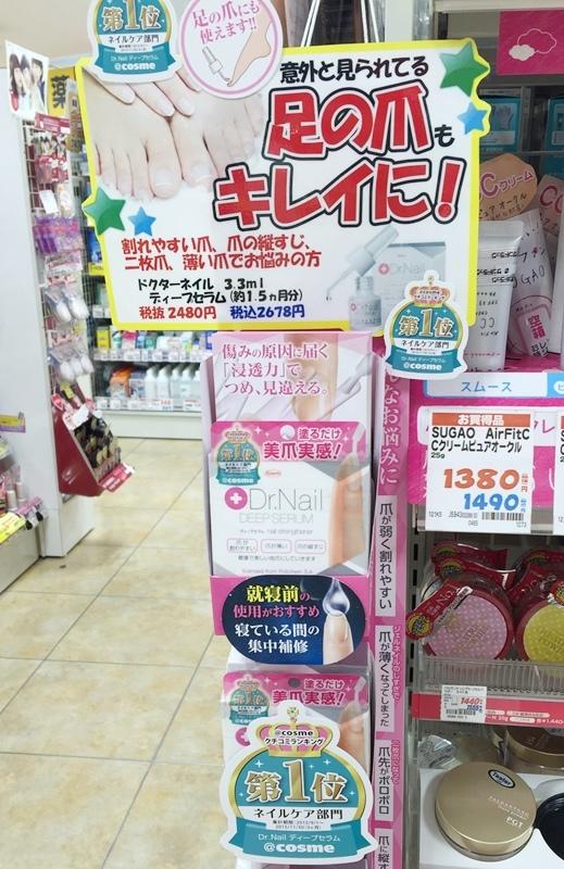 日本藥妝失心瘋-OS DRUG-松本清藥妝店戰利品-Dr.nail指緣油-指甲修護精華 (2)