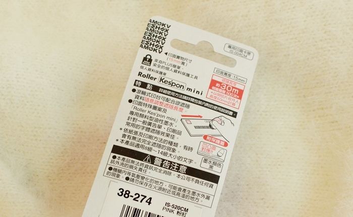 文具-PLUS Japan-滾輪個人資料保護章 (3)