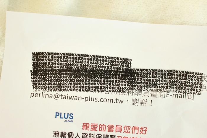 文具-PLUS Japan-滾輪個人資料保護章 (1)