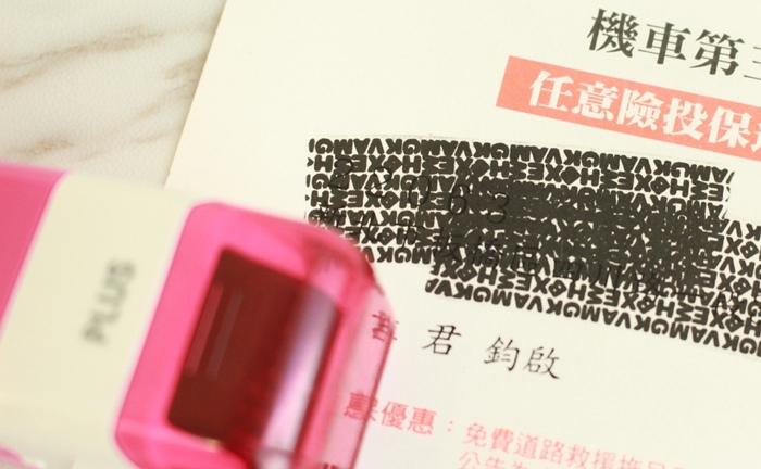 文具-PLUS Japan-滾輪個人資料保護章 (12)