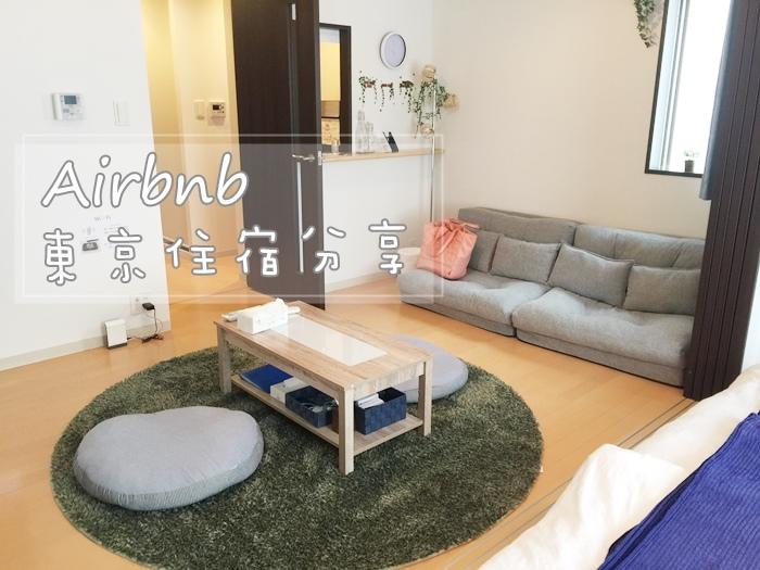 Airbnb民宿推薦-日本東京自助旅行住宿分享-錦系町站五分鐘-近Arcakit百貨阿卡醬-自炊早午晚餐-黃金傳說一萬元過生活真實體驗版-體驗住進日本人的家 (2)
