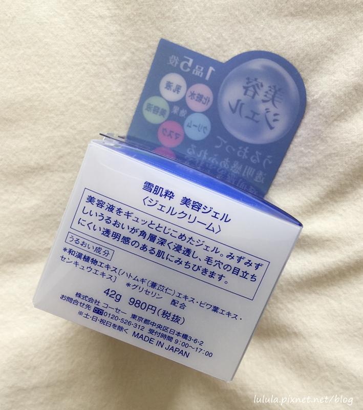 日本東京自助旅行-便利商店7-11限定販售戰利品-雪肌粹五合一美容凝膠-Parado速乾指甲油PO01玫瑰色-指先美人 (27)