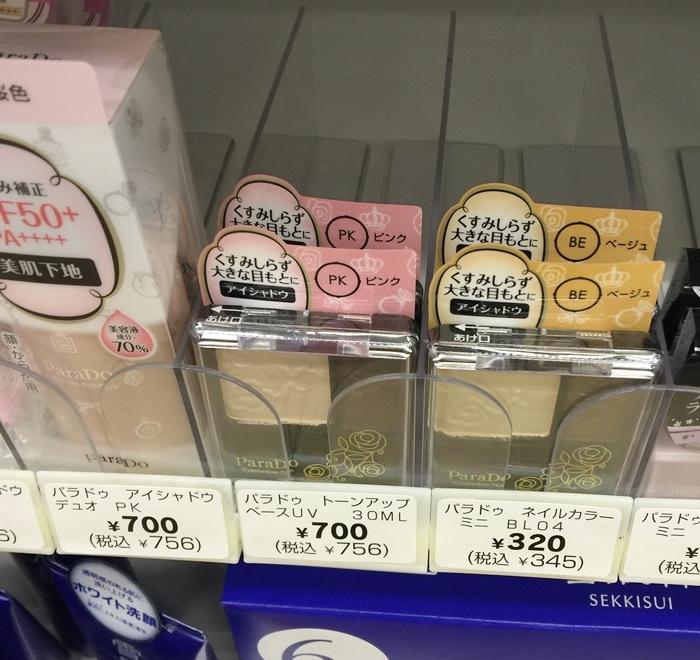 日本東京自助旅行-便利商店7-11限定販售戰利品-雪肌粹五合一美容凝膠-Parado速乾指甲油PO01玫瑰色-指先美人 (36)