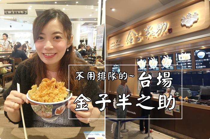 日本東京自助旅行-台場DiverCity美食街-不用排隊的金子半之助 (91)