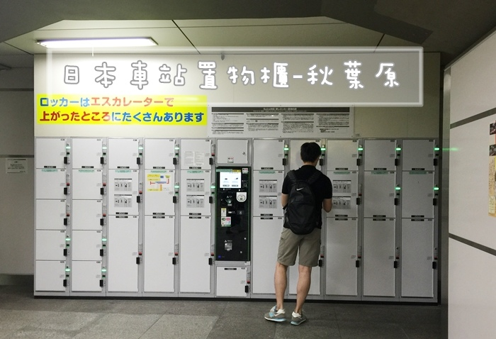 JR山手線-秋葉原站內置物櫃可不出站-寄放行李locker-日本置物櫃-suica可用-大行李箱29吋 (41)
