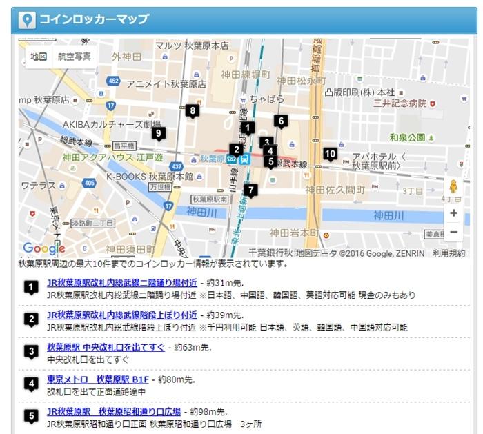 JR山手線-秋葉原站內置物櫃可不出站-寄放行李locker-日本置物櫃-suica可用-大行李箱29吋 (11)