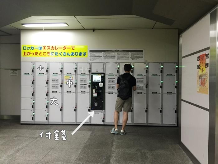 JR山手線-秋葉原站內置物櫃可不出站-寄放行李locker-日本置物櫃-suica可用-大行李箱29吋 (4)