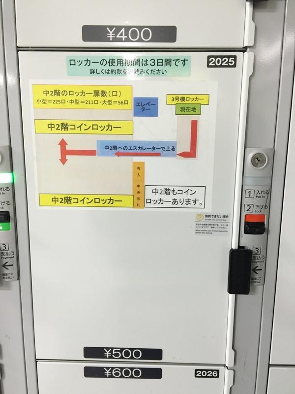 JR山手線-秋葉原站內置物櫃可不出站-寄放行李locker-日本置物櫃-suica可用-大行李箱29吋 (2)