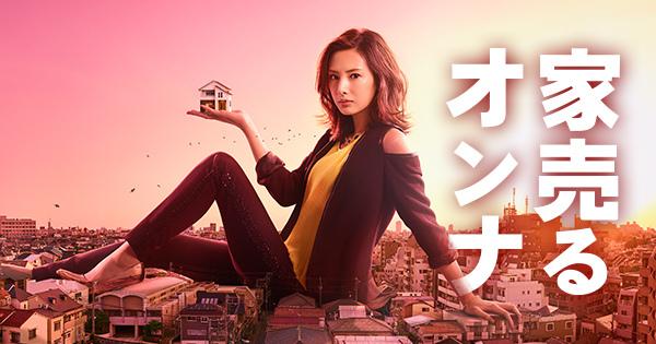 2016日劇心得-賣房子的女人-房仲女王-北川景子 (1)