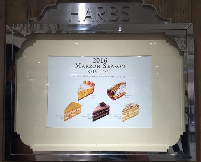 日本東京新宿LUMINE EST百貨B2F HARBS水果千層蛋糕mille crepe-卡士達栗子蛋糕Custard Marron Cake-超美味義大利麵-男生也無法抗拒 (125)