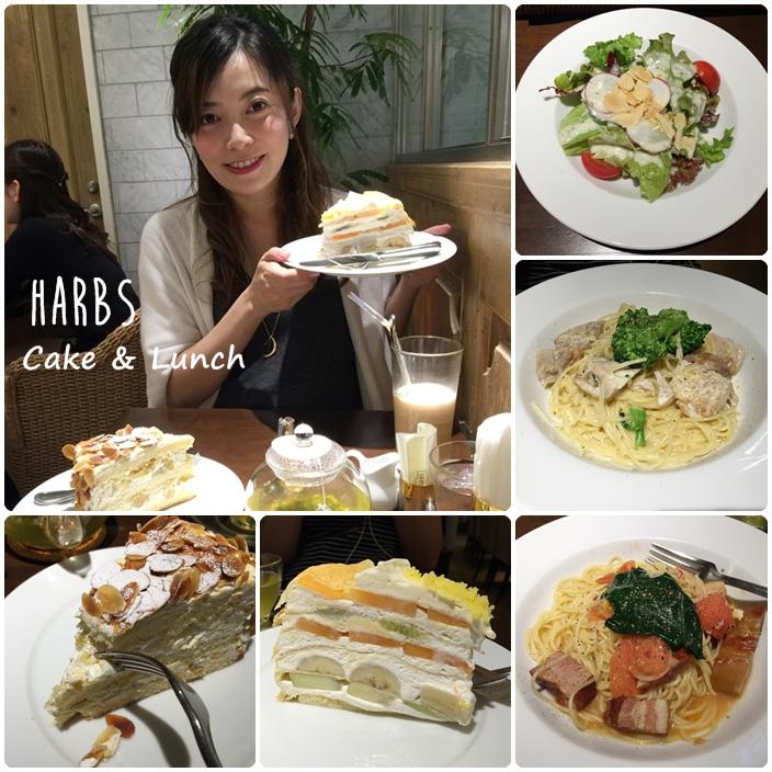 日本東京新宿LUMINE EST百貨B2F HARBS水果千層蛋糕mille crepe-卡士達栗子蛋糕Custard Marron Cake-超美味義大利麵-男生也無法抗拒 (1611)