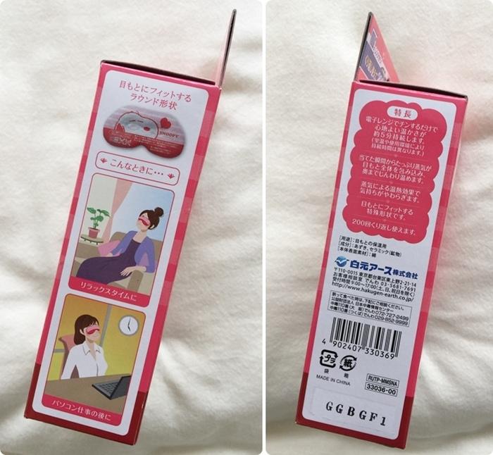 日本藥妝-snoopy可重複使用的蒸氣眼罩-發熱眼罩-微波爐加熱眼罩-紅豆眼罩 (111)