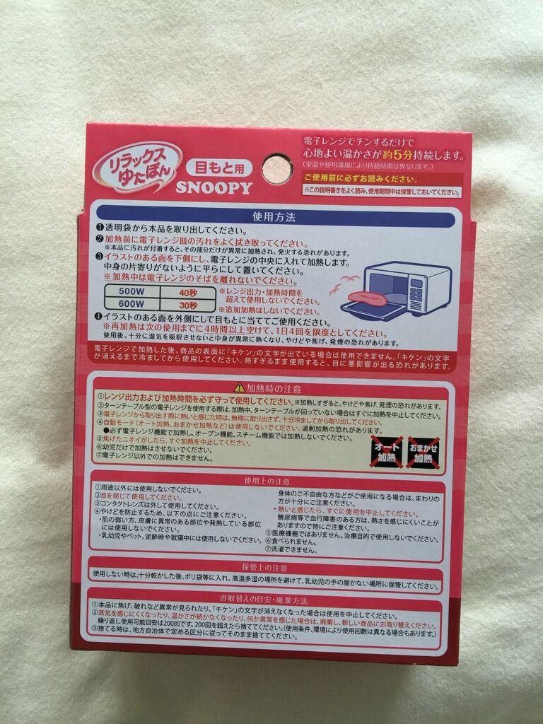 日本藥妝-snoopy可重複使用的蒸氣眼罩-發熱眼罩-微波爐加熱眼罩-紅豆眼罩 (16)