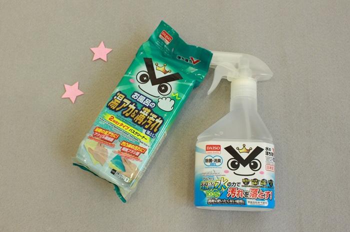 Daiso大創好物-Ochi V電解水噴霧噴瓶-去汙除菌噴劑-日本製 (6)