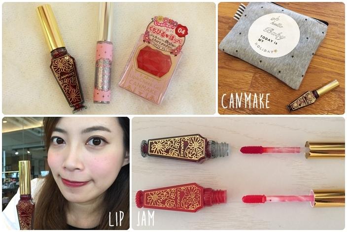 Canmake 唇彩- 果醬水吻唇蜜-日本藥妝戰利品-日本限定 (11249)
