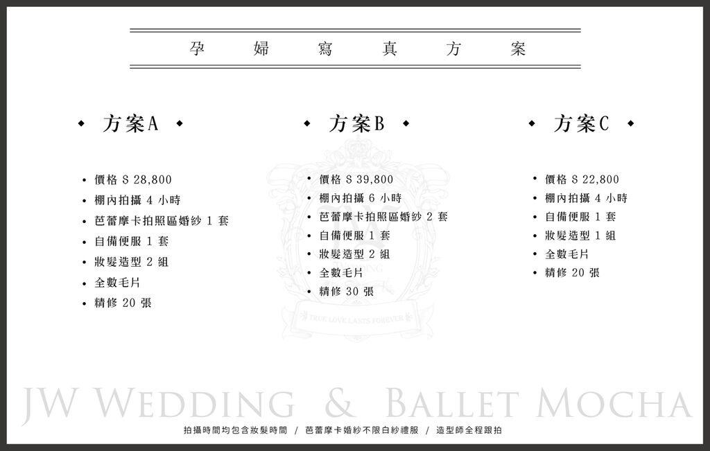 孕婦寫真-BalletMocha芭蕾摩卡婚紗工作室挑禮服-JWwedding-weddingsmart造型 (88)