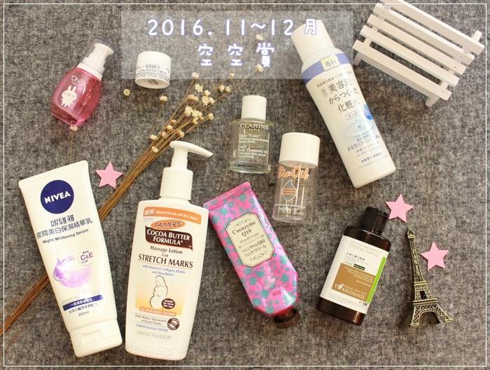 空空賞-2016-11-12月-用光用完的保養品 (1)