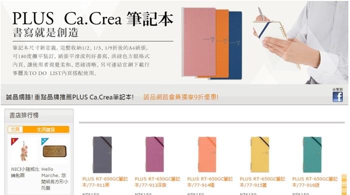 誠品重點品牌推薦PLUS Ca.Crea筆記本-台灣普樂士-日本PLUS A4 三分之一尺寸 (1234)