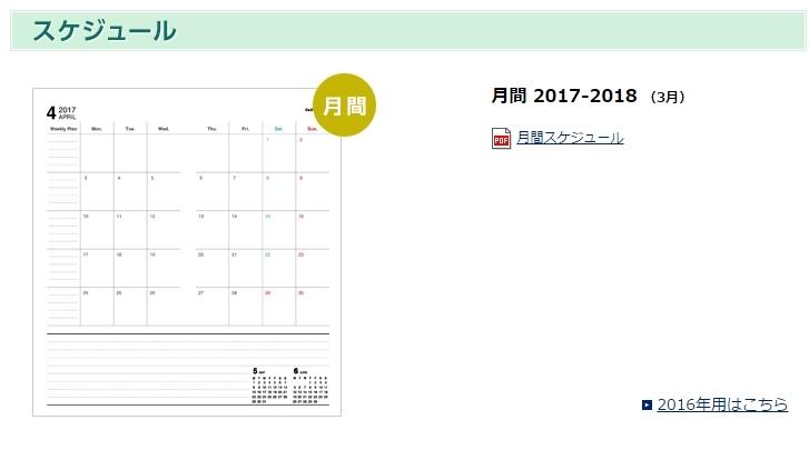 誠品重點品牌推薦PLUS Ca.Crea筆記本-台灣普樂士-日本PLUS A4 三分之一尺寸 (1290375)