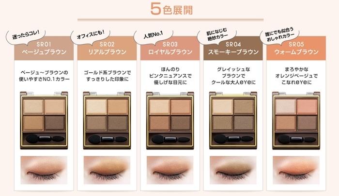 EXCEL 四色眼影盤 SR01 媲美Lunasol 日本必買眼影 日本藥妝戰利品 (33134)