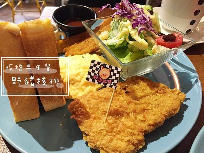 板橋早午餐府中站brunch-野豬核桃-CP值高超美味好吃-野豬霸王 (101)