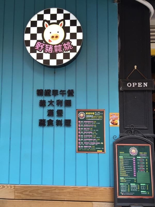 板橋早午餐府中站brunch-野豬核桃-CP值高超美味好吃-野豬霸王 (1)