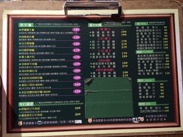 板橋早午餐府中站brunch-野豬核桃-CP值高超美味好吃-野豬霸王 (3)