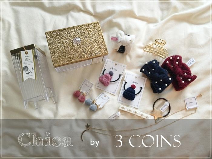 日本戰利品-百元首飾-chica-3 coins-百元商店三百元均一價-便宜質感首飾髮飾耳環項鍊珠寶盒-日本必逛 (1)