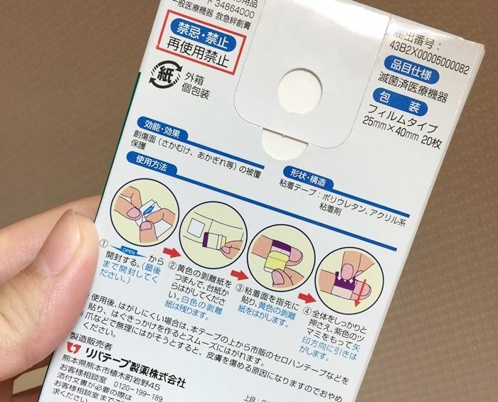 日本超級薄ok繃band aid-防水薄膜ok繃-日本藥妝戰利品-沖繩-指緣用ok繃 リバテープ製薬 フレックスケア 7μ フィルムタイプ(40)
