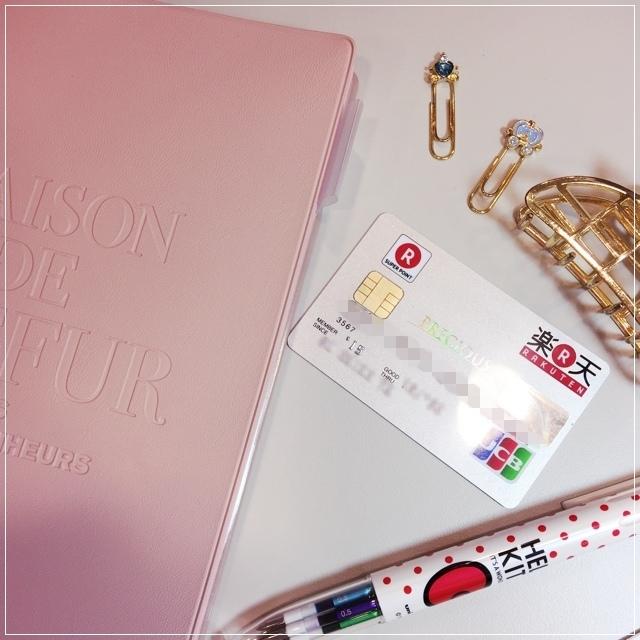 樂天信用卡-日本自助旅行必備JCB卡-優惠-樂天點數使用-樂天商城-小資女理財 (2)