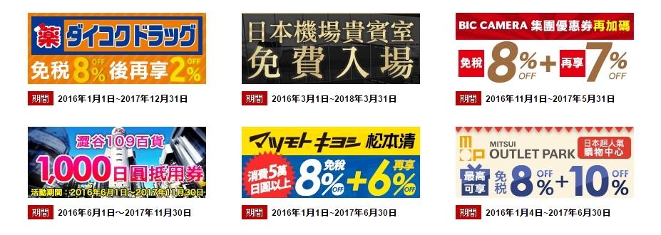 樂天信用卡-日本自助旅行必備JCB卡-優惠-樂天點數使用-樂天商城-小資女理財 (123)