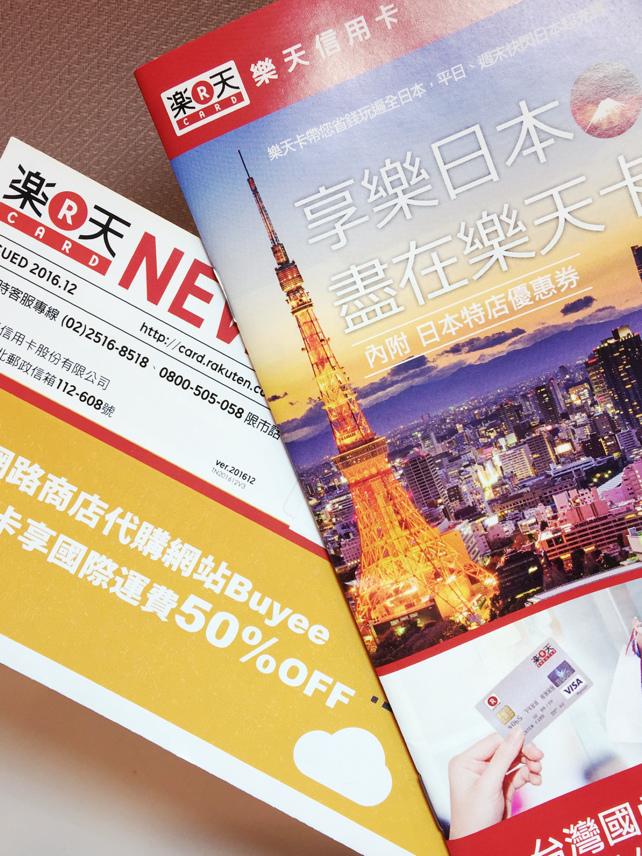 樂天信用卡-日本自助旅行必備JCB卡-優惠-樂天點數使用-樂天商城-小資女理財 (4)