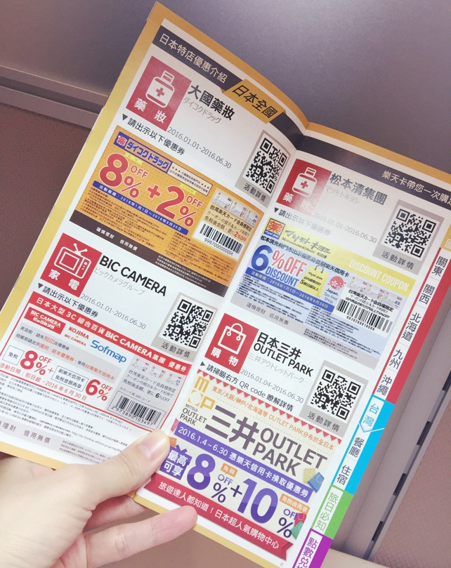 樂天信用卡-日本自助旅行必備JCB卡-優惠-樂天點數使用-樂天商城-小資女理財 (1)