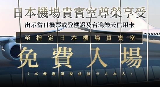 樂天信用卡-日本自助旅行必備JCB卡-優惠-樂天點數使用-樂天商城-小資女理財 (1sjri)