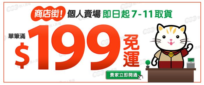 pCHOME個人賣場-上架教學-二手拍賣場-超取199免運費-7-11超商取貨 (22)
