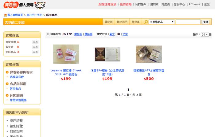 PCHOME個人賣場-上架教學-二手拍賣場-超取199免運費-7-11超商取貨 (3)