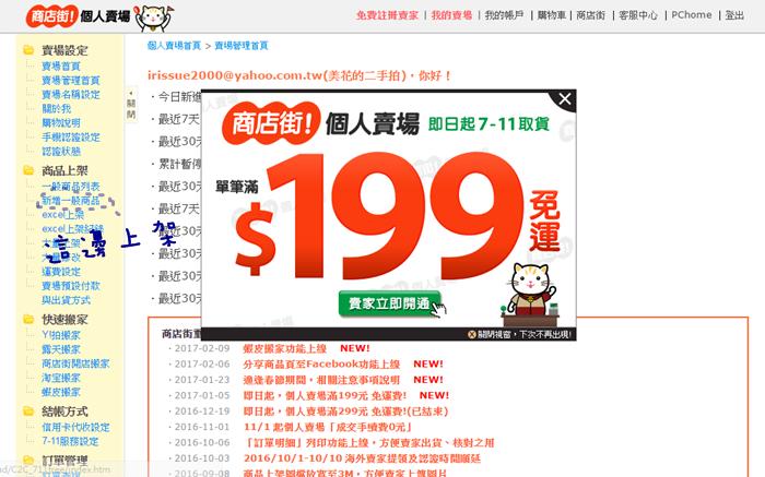 PCHOME個人賣場-上架教學-二手拍賣場-超取199免運費-7-11超商取貨 (6)