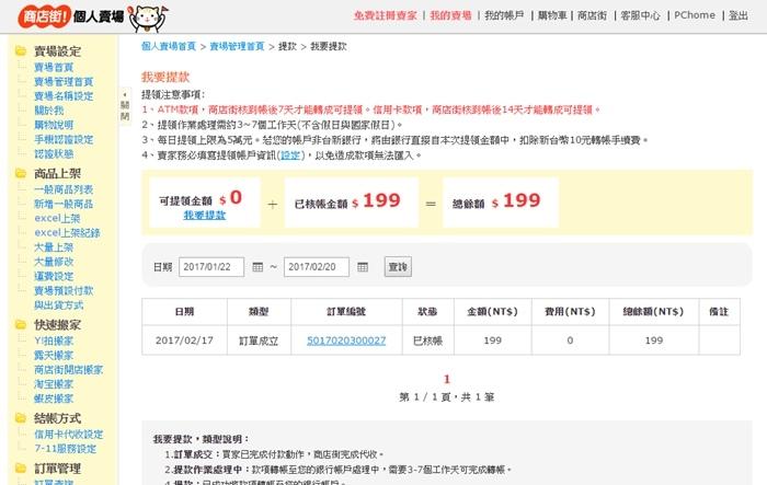 PCHOME個人賣場-上架教學-二手拍賣場-超取199免運費-7-11超商取貨 (223)