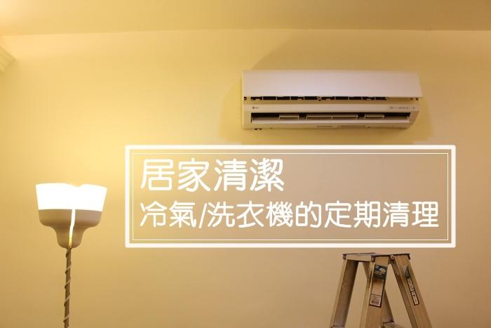 洗衣機清洗-家有小寶貝小嬰兒-定期清洗冷氣-阿政師居家修繕-冷氣洗衣機專業清潔 (23420)