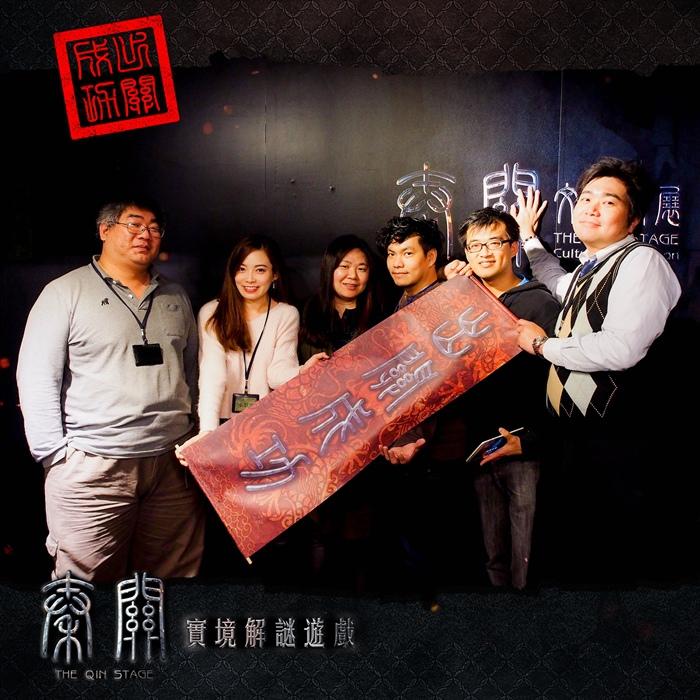 真人實境密室逃脫遊戲-秦關-考古中國風密室-覓見實境遊戲工作室-秦始皇 (116)